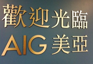 Brushed Aluminum Letters - AIG Lobby